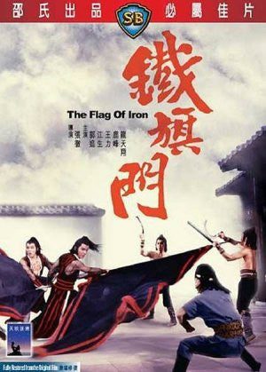 The Flag of Iron 鐵旗門 (1980) (DVD) (English Subtitled) (Hong Kong Version)