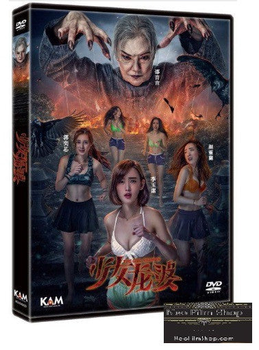 The Girl Shaman 少女龍婆 (2016) (DVD) (English Subtitled) (Hong Kong Version)