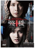 The Inerasable 冤魂物業: 殘穢 (2015) (DVD) (English Subtitled) (Hong Kong Version)