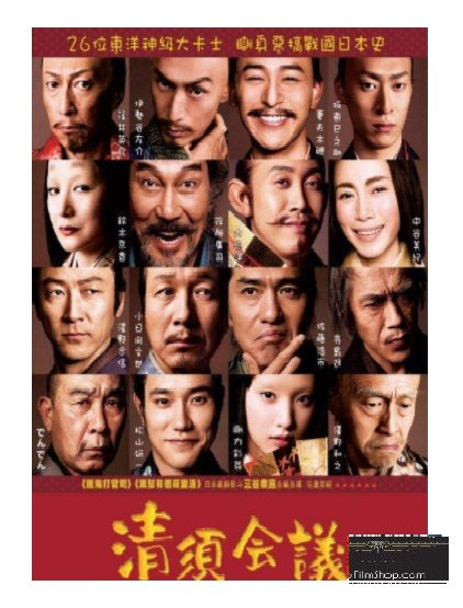 The Kiyosu Conference 清須會議 (2013) (DVD) (English Subtitled) (Hong Kong Version)