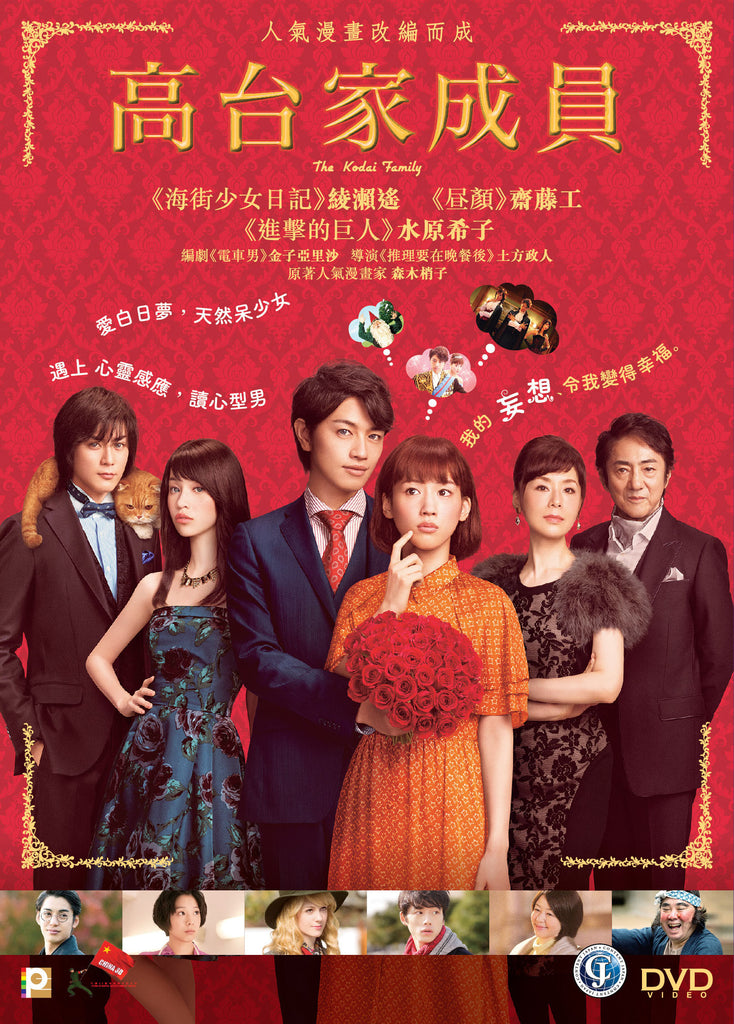 The Kodai Family 高台家成員 (2016) (DVD) (English Subtitled) (Hong Kong Version) - Neo Film Shop