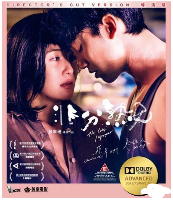 The Lady Improper 非分熟女 (2019) (Blu Ray) (Director's Cut) (English Subtitled) (Hong Kong Version)