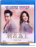 The Last Women Standing 剩者為王 (2015) (Blu Ray) (English Subtitled) (Hong Kong Version) - Neo Film Shop