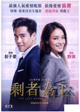 The Last Women Standing 剩者為王 (2015) (DVD) (English Subtitled) (Hong Kong Version) - Neo Film Shop - 1