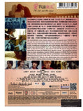The Liar and His Lover 愛我請說謊 (2013) (DVD) (English Subtitled) (Hong Kong Version) - Neo Film Shop