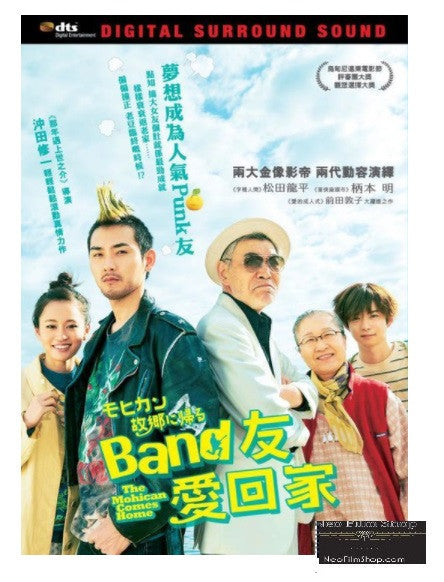 The Mohican Comes Home Band友愛回家 (2016) (DVD) (English Subtitled) (Hong Kong Version)