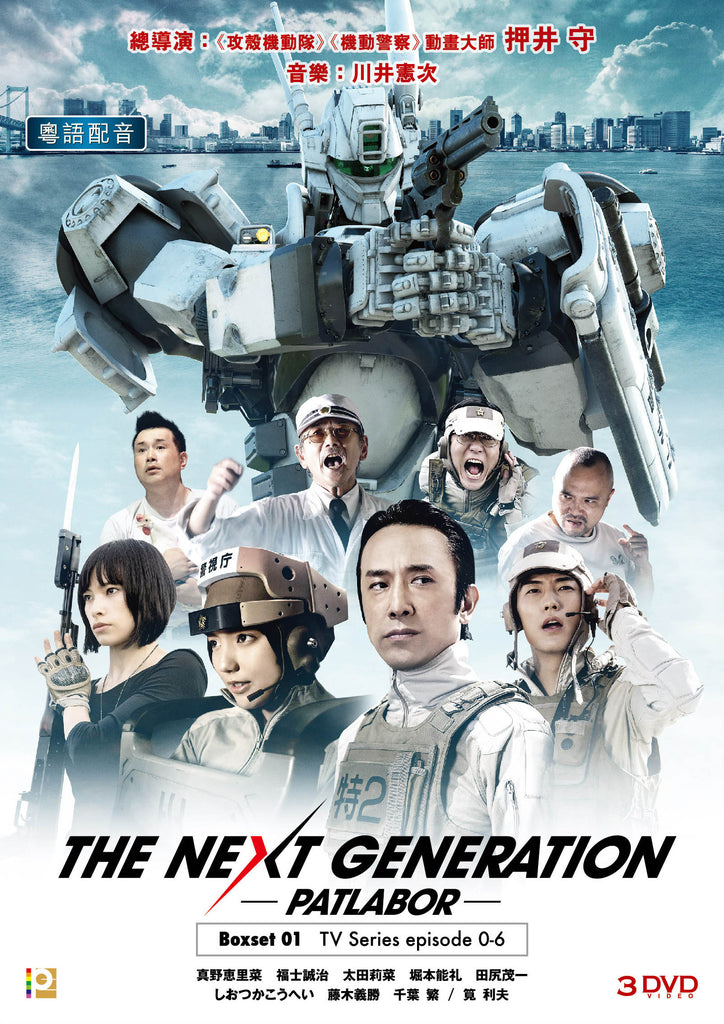 The Next Generation - Patlabor 機動警察 (2015) (DVD) (Box 1: Ep. 1-6) (Start) (English Subtitled) (Normal Edition) (Hong Kong Version) - Neo Film Shop