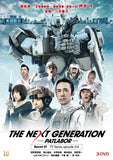 The Next Generation - Patlabor 機動警察 (2015) (DVD) (Box 1: Ep. 1-6) (Start) (English Subtitled) (Normal Edition) (Hong Kong Version)