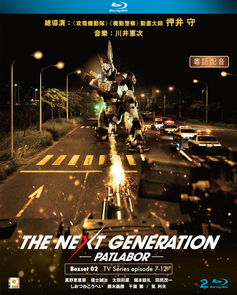 The Next Generation - Patlabor 機動警察 (2015) (Blu Ray) (Box 2: Ep. 7-12) (End) (English Subtitled) (Normal Edition) (Hong Kong Version) - Neo Film Shop