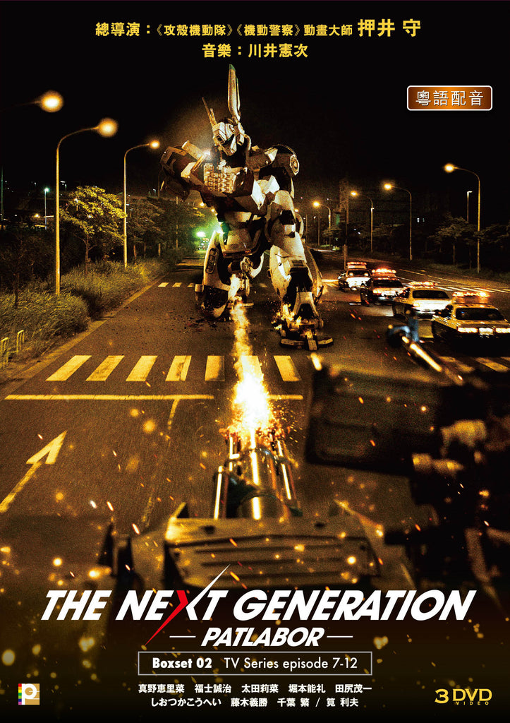 The Next Generation - Patlabor 機動警察 (2015) (DVD) (Box 2: Ep. 7-12) (End) (English Subtitled) (Normal Edition) (Hong Kong Version) - Neo Film Shop