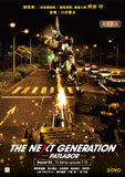 The Next Generation - Patlabor 機動警察 (2015) (DVD) (Box 2: Ep. 7-12) (End) (English Subtitled) (Normal Edition) (Hong Kong Version)