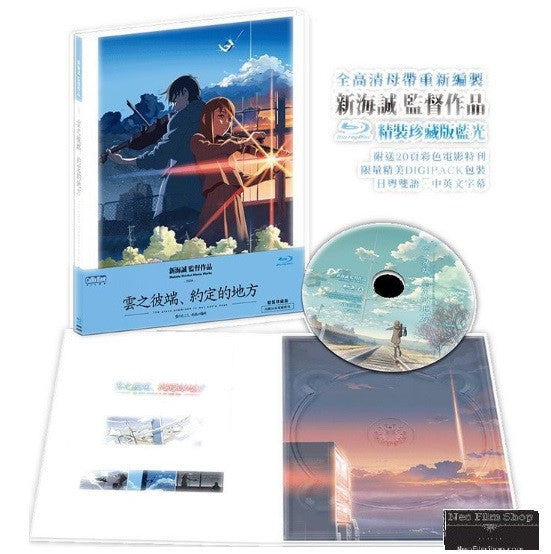 The Place Promised in Our Early Days 雲之彼端 約定的地方 (2004) (Blu Ray) (Deluxe Edition) (English Subtitled) (Hong Kong Version)