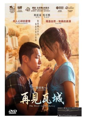 The Road to Mandalay 再見瓦城 (2016) (DVD) (English Subtitled) (Hong Kong Version)