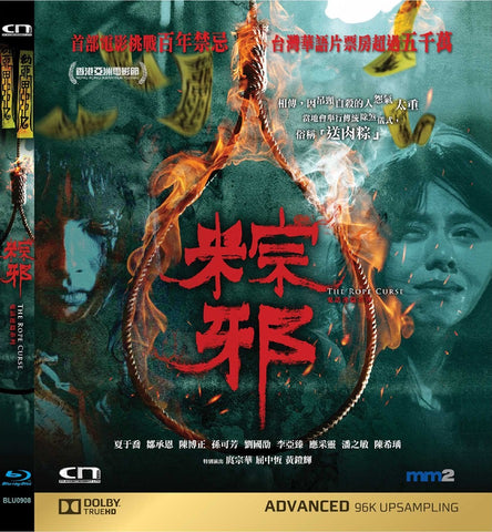 The Rope Curse 粽邪 (2018) (Blu Ray) (English Subtitled) (Hong Kong Version) - Neo Film Shop