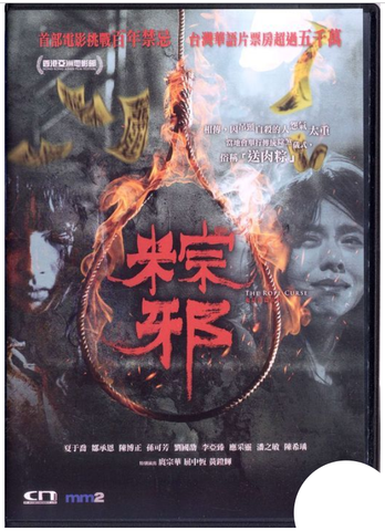 The Rope Curse 粽邪 (2018) (DVD) (English Subtitled) (Hong Kong Version) - Neo Film Shop