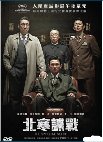 The Spy Gone North 北寒諜戰 (2018) (DVD) (English Subtitled) (Hong Kong Version)