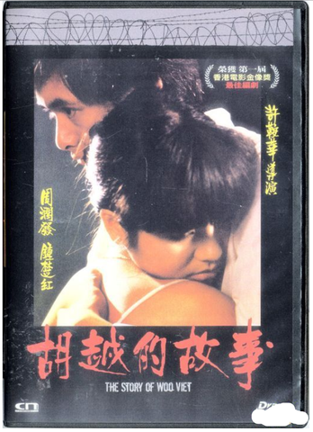 The Story of Woo Viet 胡越的故事 (1981) (DVD) (Remastered) (English Subtitled) (Hong Kong Version) - Neo Film Shop