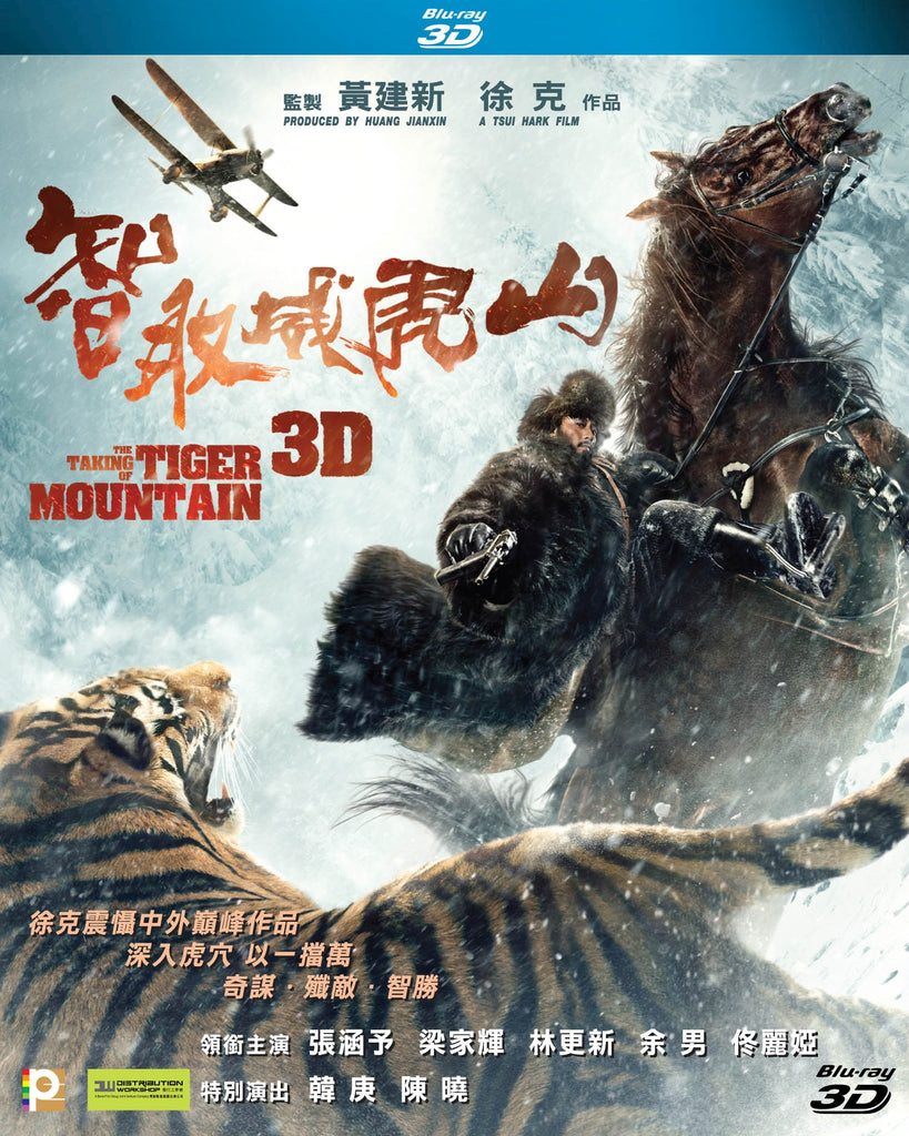 The Taking Of Tiger Mountain 智取威虎山 (2014) (Blu Ray) (3D) (English Subtitled) (Hong Kong Version) - Neo Film Shop