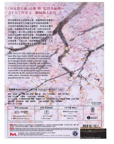 The Tale Of The Princess Kaguya 輝耀姬物語 (2013) (DVD) (English Subtitled) (Hong Kong Version) - Neo Film Shop
