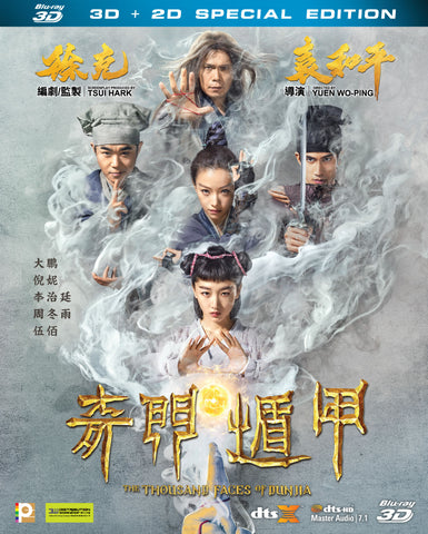 The Thousand Faces of Dunjia 奇門遁甲 (2017) (Blu Ray) (2D+3D) (English Subtitled) (Hong Kong Version)