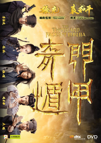 The Thousand Faces of Dunjia 奇門遁甲 (2017) (DVD) (English Subtitled) (Hong Kong Version)