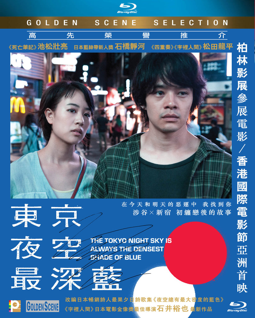 The Tokyo Night Sky is Always the Densest Shade of Blue (2017) (Blu Ray) (English Subtitled) (Hong Kong Version)