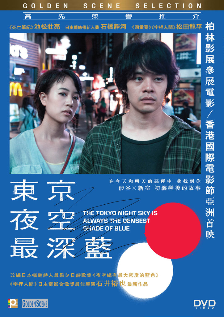 The Tokyo Night Sky is Always the Densest Shade of Blue (2017) (DVD) (English Subtitled) (Hong Kong Version)