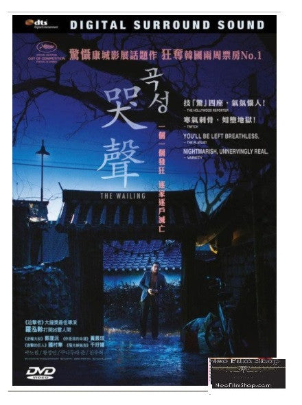 The Wailing 哭聲 (2016) (DVD) (English Subtitled) (Hong Kong Version)