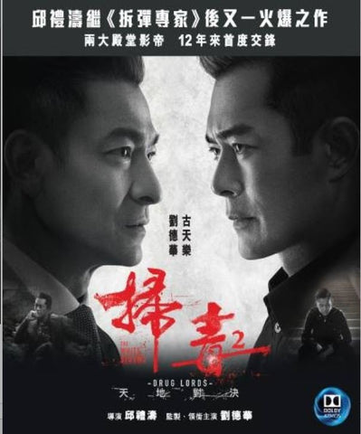 The White Storm 2 - Drug Lords (2019) (Blu Ray) (English Subtitled) (Hong Kong Version) - Neo Film Shop