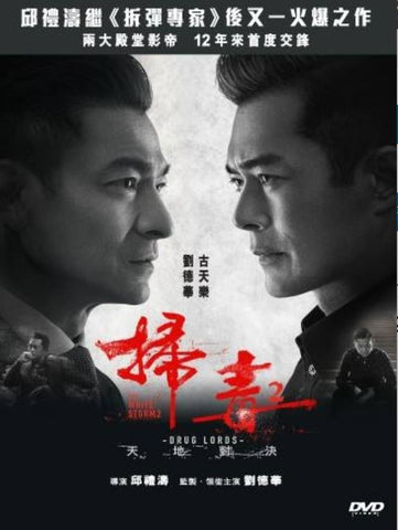 The White Storm 2 - Drug Lords (2019) (DVD) (English Subtitled) (Hong Kong Version) - Neo Film Shop