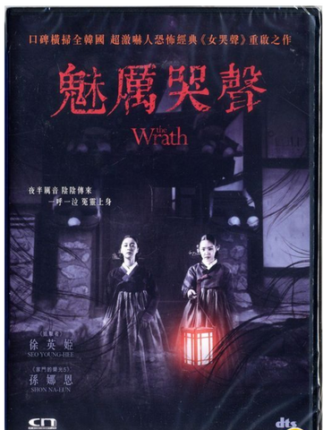 The Wrath 魅厲哭聲 (2018) (DVD) (English Subtitled) (Hong Kong Version)