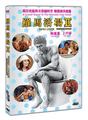 Thermae Romae 2 羅馬浴場 II (2014) (DVD) (English Subtitled) (Hong Kong Version)