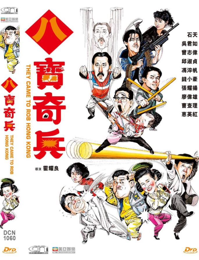 They Came To Rob Hong Kong 八寶奇兵 (1989) (DVD) (Digitally Remastered) (English Subtitled) (Hong Kong Version)