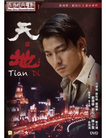Tian Di 天與地 (Chinese Untouchables) (1994) (DVD) (Digitally Remastered) (English Subtitled) (Hong Kong Version)