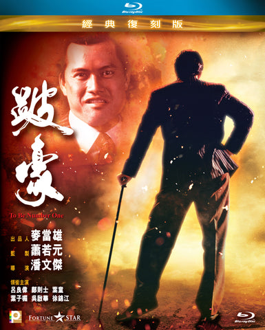 To Be Number One 跛豪 (1991) (Blu Ray) (Remastered) (English Subtitled) (Hong Kong Version) - Neo Film Shop