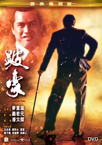 To Be Number One 跛豪 (1991) (DVD) (Remastered) (English Subtitled) (Hong Kong Version) - Neo Film Shop