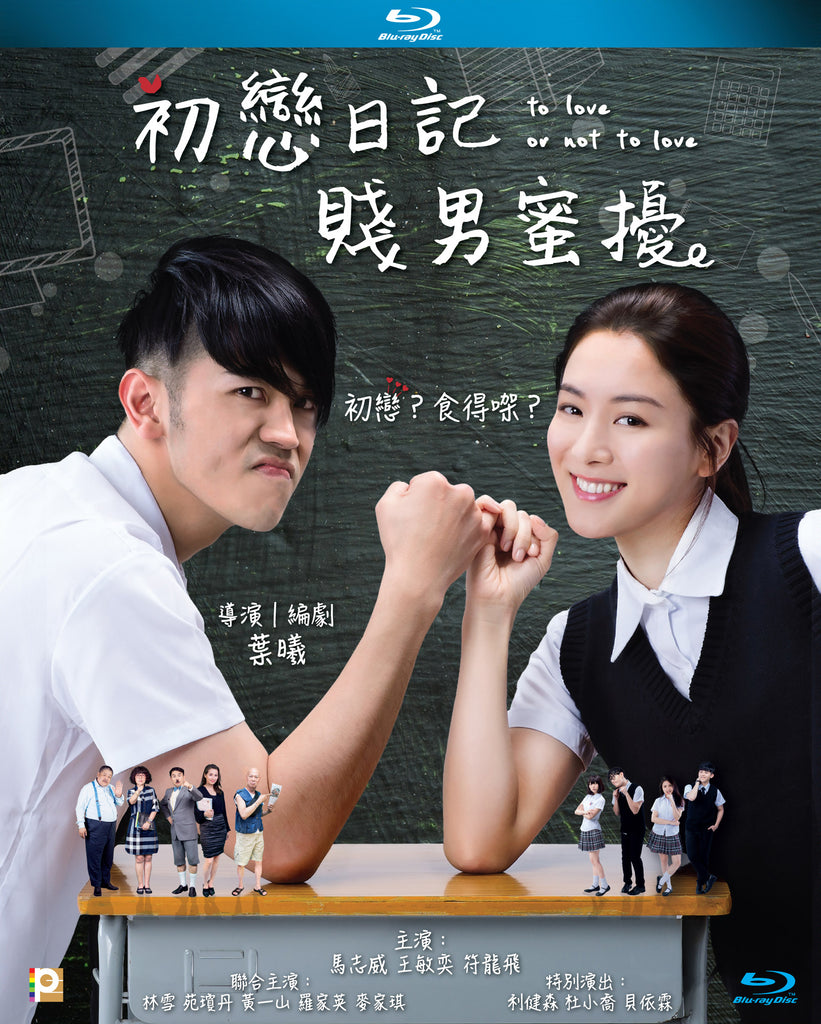 To Love Or Not To Love 初戀日記: 賤男蜜擾 (2017) (Blu Ray) (English Subtitled) (Hong Kong Version)