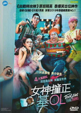 Tootsies & The Fake 女神撞正基OL เต็มเรื่อง. (2019) (DVD) (English Subtitled) (Hong Kong Version)