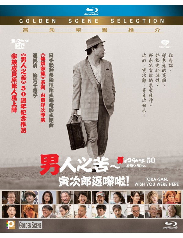 Tora-san, Wish You Were Here 男人之苦 - 寅次郎返嚟啦 (2019) (Blu Ray) (English Subtitled) (Hong Kong Version)