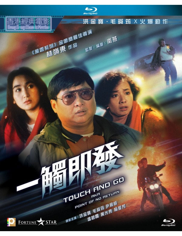 Touch And Go (Point Of No Return) 一觸即發 (1991) (Blu Ray) (Digitally Remastered) (English Subtitled) (Hong Kong Version)