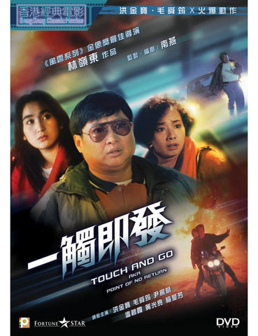 Touch And Go (Point Of No Return) 一觸即發 (1991) (DVD) (Digitally Remastered) (English Subtitled) (Hong Kong Version)