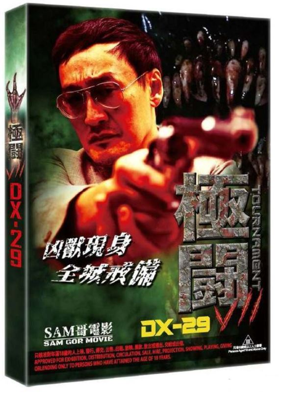 Tournament 7 極鬪7 DX-29  (2019) (DVD) (English Subtitled) (Hong Kong Version)