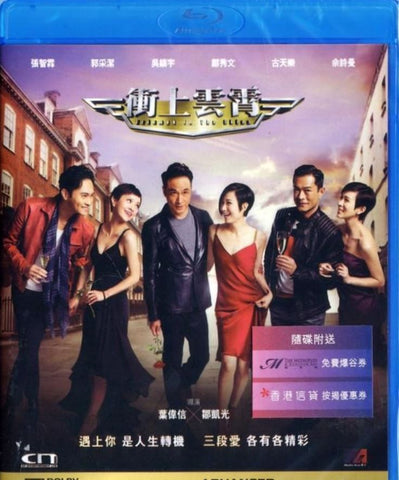 Triumph In The Skies 衝上雲霄 (2015) (Blu Ray) (English Subtitled) (Hong Kong Version)
