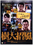 Trivisa 樹大招風 (2016) (DVD) (2-Disc Special Edition) (English Subtitled) (Hong Kong Version) - Neo Film Shop - 1