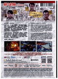 Trivisa 樹大招風 (2016) (DVD) (2-Disc Special Edition) (English Subtitled) (Hong Kong Version) - Neo Film Shop