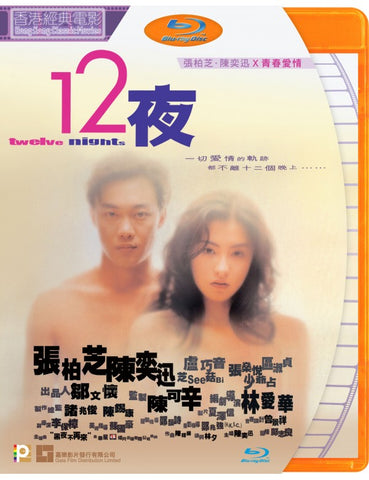 Twelve Nights 十二夜 (2000) (Blu Ray) (Digitally Remastered) (English Subtitled) (Hong Kong Version)