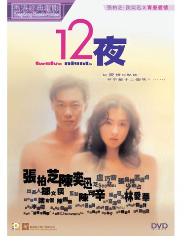 Twelve Nights 十二夜 (2000) (DVD) (Digitally Remastered) (English Subtitled) (Hong Kong Version)