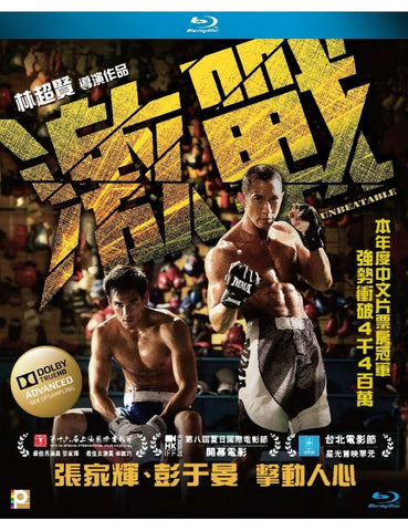 Unbeatable (激戰) (2013) (Blu Ray) (English Subtitled) (Hong Kong Version)
