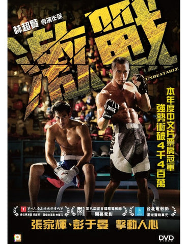 Unbeatable (激戰) (2013) (DVD) (English Subtitled) (Hong Kong Version)