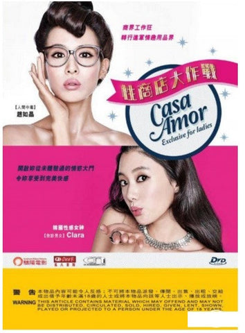 Casa Amor: Exclusive For Ladies 워킹걸 (2015) (DVD) (English Subtitled) (Hong Kong Version) - Neo Film Shop